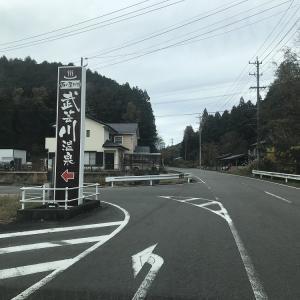 武芸川温泉は時間を取って、ゆっくりと行こう。