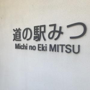 おいしい魚貝!!道の駅 みつ in 兵庫