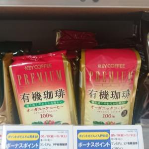 朝からコーヒー豆ゲット( 〃▽〃)