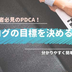 ブログの目標を決める方法~初心者必見のPDCA!