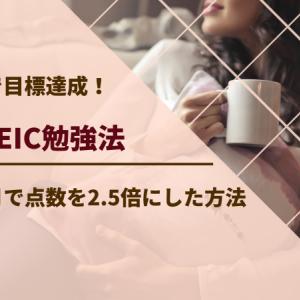 超短期で目標達成!2ヶ月でTOEICの点数を2.5倍にした英語勉強法