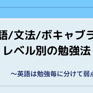 【TOEICレベル別対策】単語文法ボキャブラ!弱点克服の英語勉強法