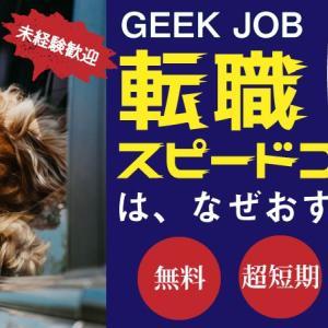 【未経験歓迎】GEEK JOBスピード転職コース のおすすめを担当者に聞いてみた