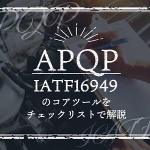 【APQP】IATF16949コアツールをチェックリスト付で解説