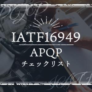 【APQPチェックリスト】IATF16949はもう怖くない!