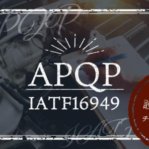 【A01設計FMEA】APQPチェックリスト