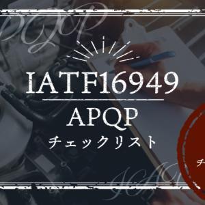 【A02設計情報】APQPチェックリスト