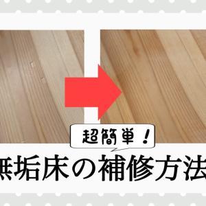 無垢床パイン材の傷や凹みを補修して直す方法 アイロンを使うととっても簡単!