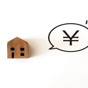 住宅ローン控除の恩恵で税金が安くなる?住民税の決定通知書が届きました