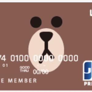 LINEPay春の超Pay得祭20%還元キャンペーンに終了間近で参戦!無印良品を実質28.5%オフで購入できました