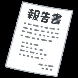 【ブログ運営報告】3ヶ月経過の初心者ブログ