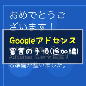 Googleアドセンス審査の手順(追加編)
