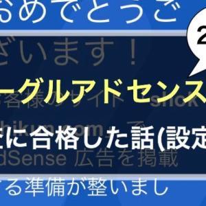 【2つ目】グーグルアドセンスの審査に合格した話(設定編)