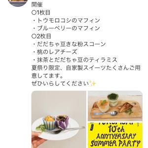 フクモリ、10周年夏のイベント!!