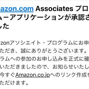 グーグルアドセンスに続きAmazonアソシエイト