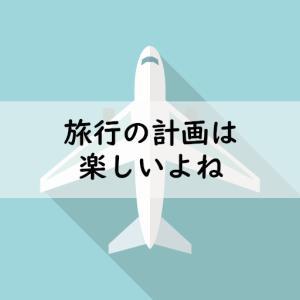 【格安航空・LCC】ジェットスターってどうなの?