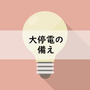 【大停電】ブラックアウトに備える便利アイテム