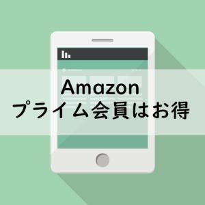 Amazonプライム会員を解説・お得にkindle(キンドル)10冊読む