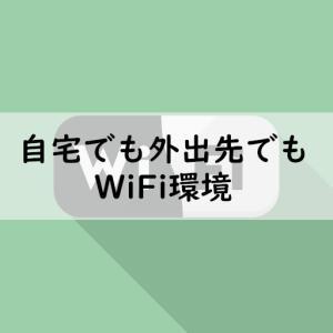 【お部屋もすっきり】自宅のネット環境はモバイルWiFiルーターだけでも十分