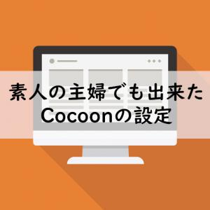 【Cocoon(コクーン)】主婦でも出来たスキン縦型カード2列が反映されない時の設定方法
