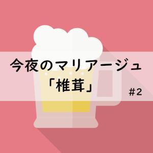 「椎茸」簡単料理・すばらしいマリアージュを紹介