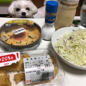 久しぶりにスーパーのお惣菜!
