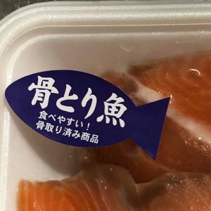 なんて画期的!「骨とり魚」食べやすく安全なお魚!
