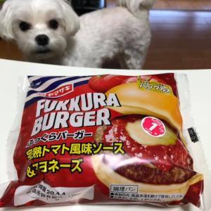 ヤマザキのふっくらバーガー「完熟トマト風味ソース&マヨネーズ」