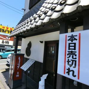 うなぎ高瀬 ~東京都八王子市~