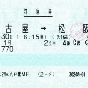 【特急】南紀