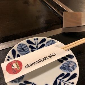 お好み焼き いしん(小倉北区魚町)