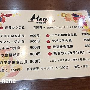 日の出食堂(小倉北区中島)1月から値上げ