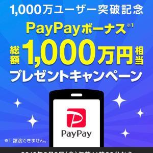 【ソフトバンク】抽選でPayPay1000円分プレゼント!