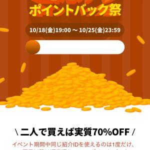 【相互購入募集】タイムバンク70%ポイントバック♡.・