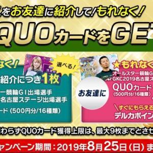 タダでQUOカード500円分をGET♡.・