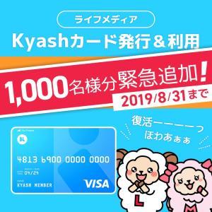 【ライフメディア】始めてみました! Kyash発行は8/31まで!!