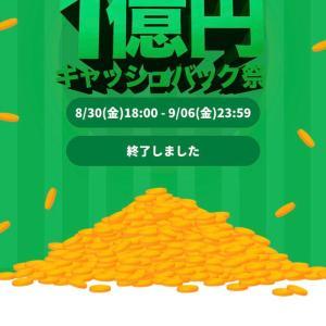 【タイムバンク】1億円キャッシュバック祭しゅーりょー!