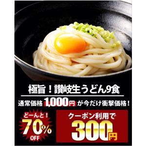 [楽天】今ならうどん9食300円!急げー!!