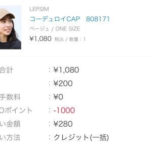 【ZOZOTOWN】コーデュロイキャップ280円で買えました♡
