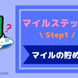 【マイル初心者向け】マイレージ・マイルの使い方と基礎知識【ステップ1】