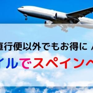 【マイルでスペインへ行く方法】直行便の少ないスペインへお得に行けるか?