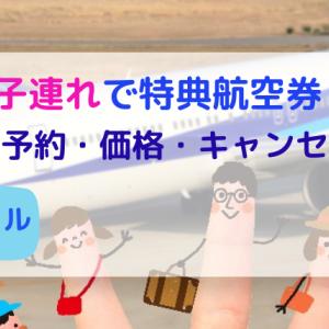 【ANAマイル】幼児連れ家族の特典航空券!予約方法は?【順番に解説】