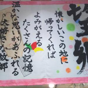 <おらが街に松本山雅がある意味とは何か?>
