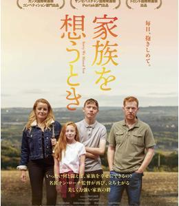 <家族の絆を感じさせる映画を鑑賞>『家族を想うとき』