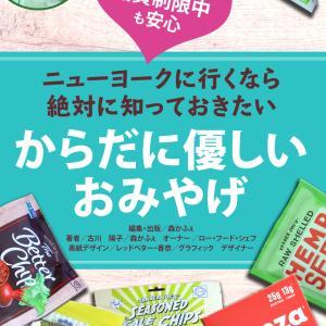 【糖質制限とローフード】糖質制限編