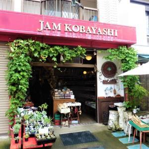 ジャムこばやし  (軽井沢町)