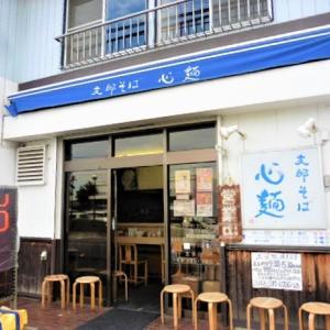 支那そば 心麺 (北本市)