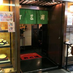 新三浦 天神店  (福岡市中央区)