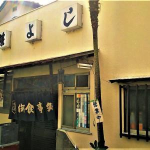 藤よし  (越谷市)