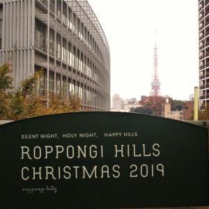 六本木ヒルズクリスマス2019  (港区六本木)